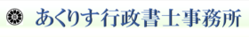 経営力向上計画、補助金申請をトータルサポート 秋田の行政書士